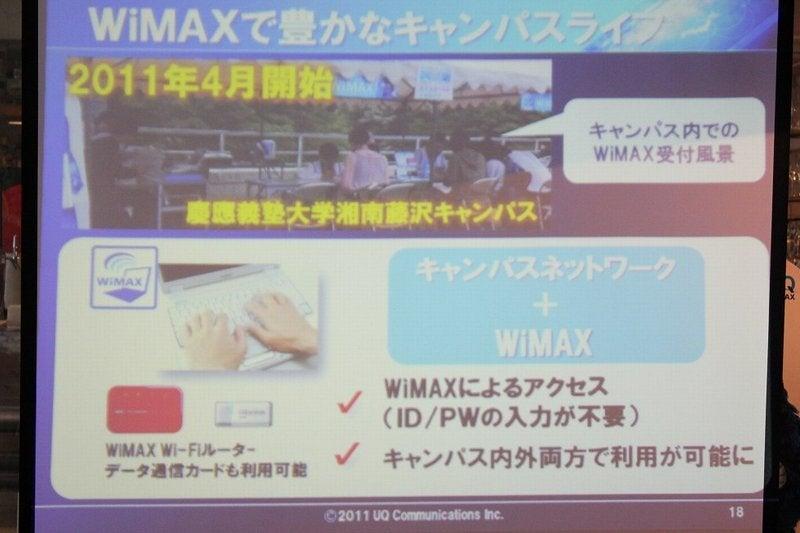 NEC特選街情報 NX-Station Blog-WiMAXで豊かなキャンパスライフ