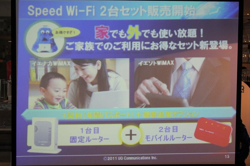 NEC特選街情報 NX-Station Blog-Speed Wi-Fi 2台セット販売開始