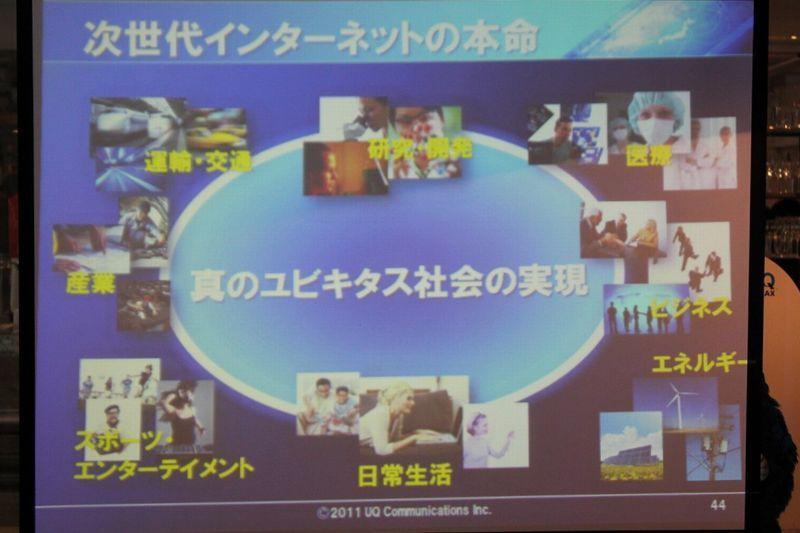 NEC特選街情報 NX-Station Blog-次世代インターネットの本命
