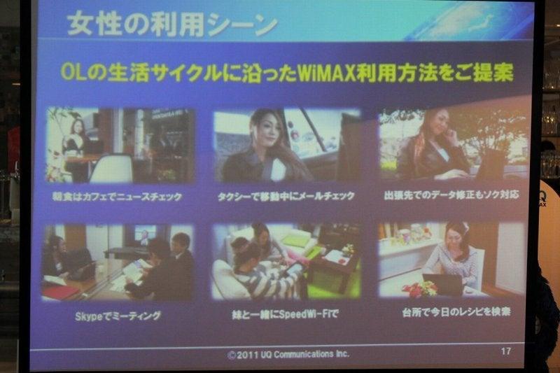 NEC特選街情報 NX-Station Blog-女性の利用シーン WiMAX インターネット