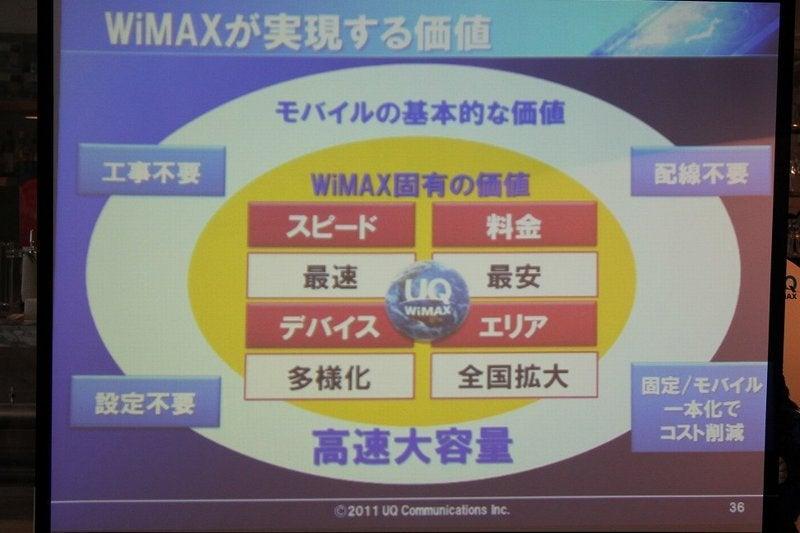 NEC特選街情報 NX-Station Blog-WiMAXが実現する価値