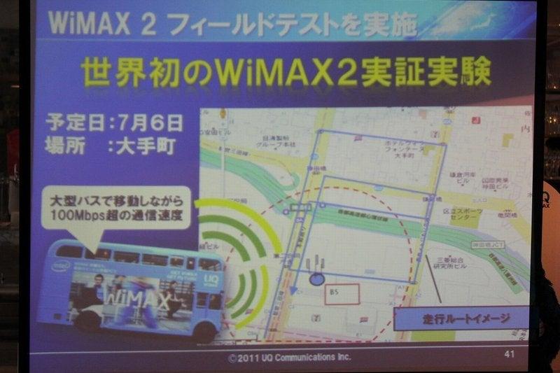 NEC特選街情報 NX-Station Blog-WiMAX2 フィールドテスト 大手町7月6日