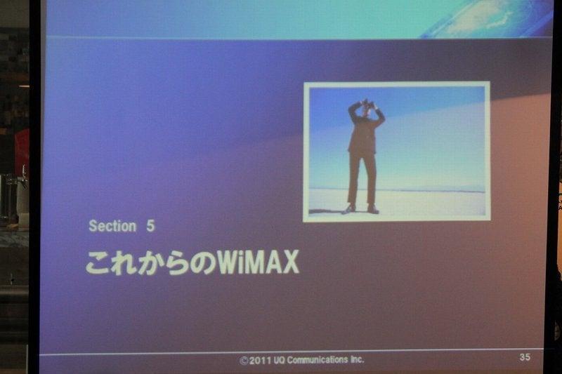 NEC特選街情報 NX-Station Blog-これからのWiMAX
