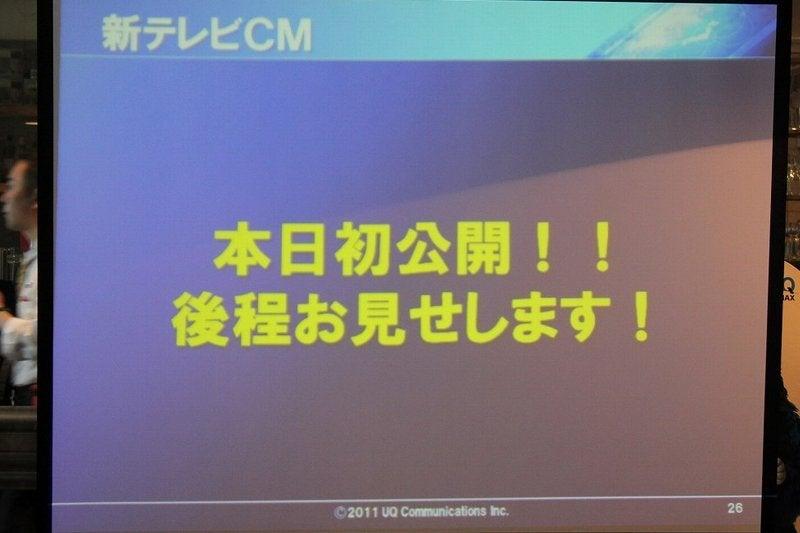 NEC特選街情報 NX-Station Blog-UQ 2011夏の新CM 放送前公開