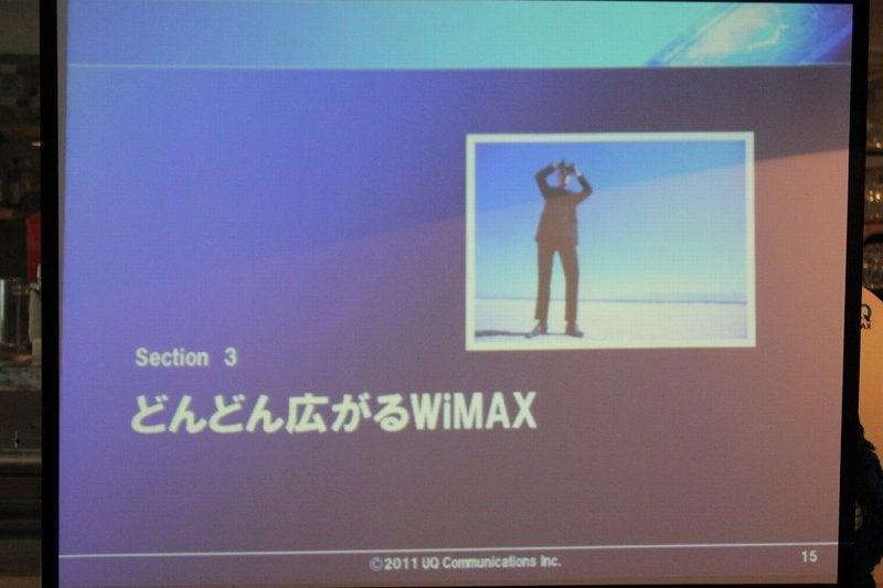 NEC特選街情報 NX-Station Blog-どんどん広がるWiMAX