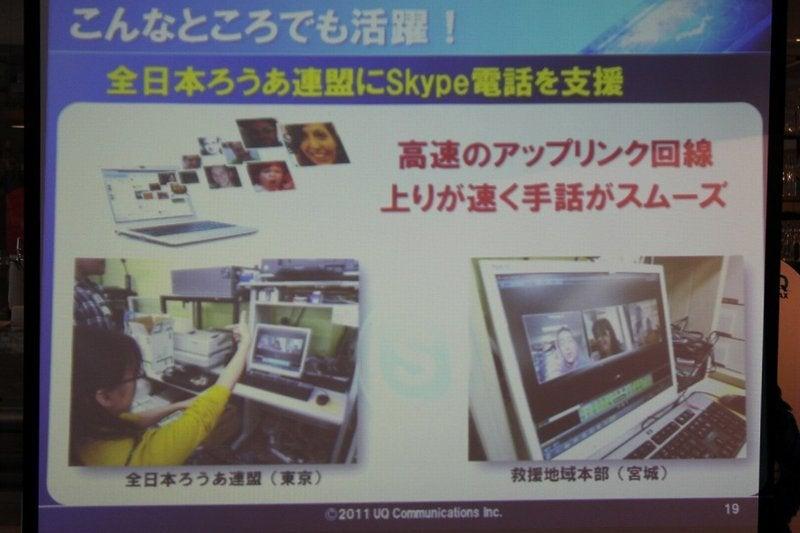 NEC特選街情報 NX-Station Blog-こんなところでも活躍 ろうあ連盟Skype電話設置