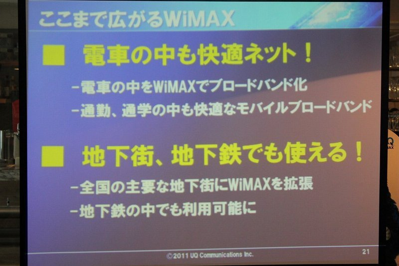 NEC特選街情報 NX-Station Blog-ここまで広がるWiMAX