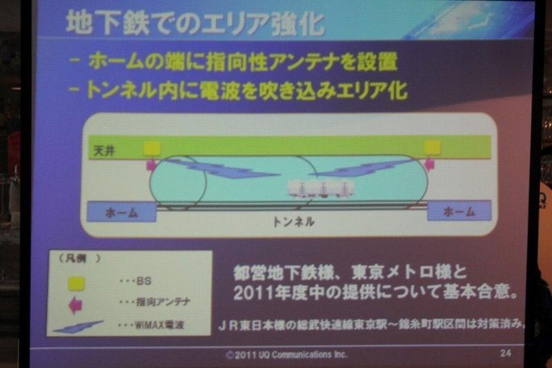 NEC特選街情報 NX-Station Blog-地下鉄でのエリア強化