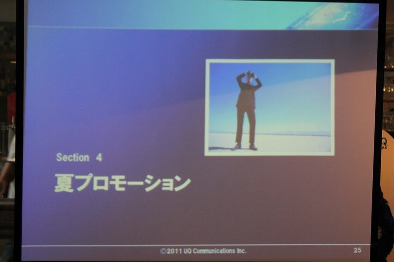 NEC特選街情報 NX-Station Blog-UQ WiMAX夏プロモーション
