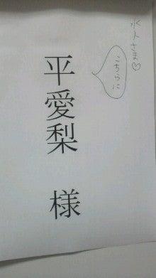 平愛梨オフィシャルブログ 「Love Pear」 Powered by Ameba-2011061614110000.jpg