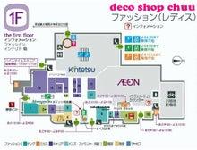 $京都三条◆実店舗デコショップchuuのHappyLife♪