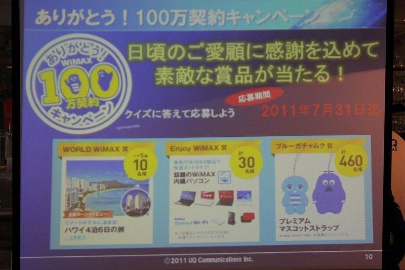 NEC特選街情報 NX-Station Blog-ありがとう!100万契約キャンペーン