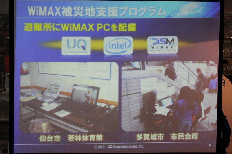 NEC特選街情報 NX-Station Blog-WiMAX被災地支援プログラム