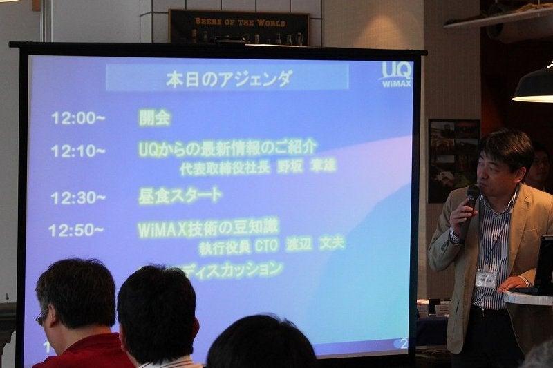 NEC特選街情報 NX-Station Blog-第6回 UQ WiMAXお客様の会 アジェンダ