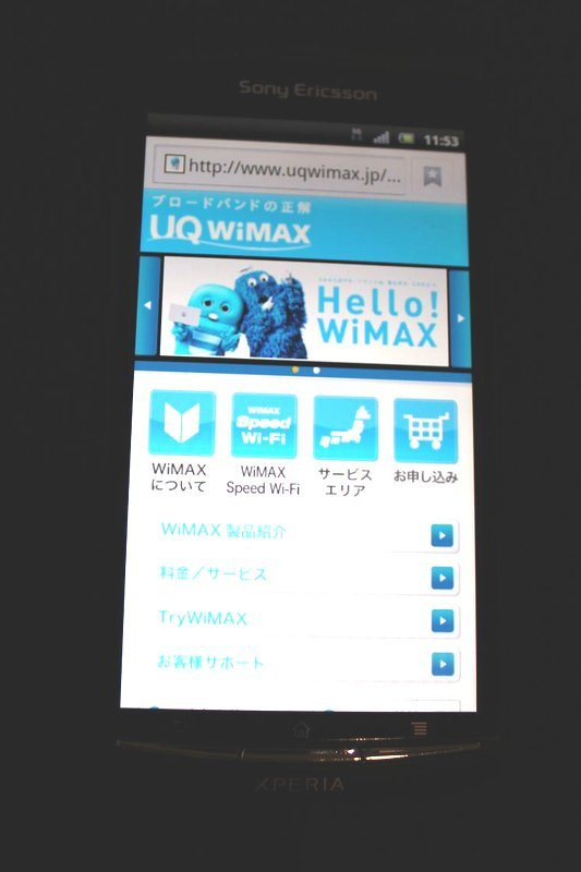 NEC特選街情報 NX-Station Blog-WiMAX スマートフォン