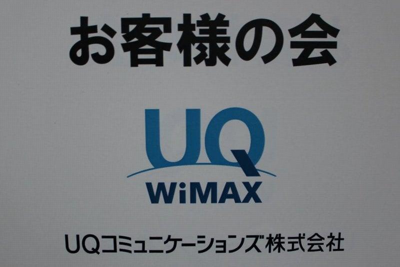 NEC特選街情報 NX-Station Blog-UQコミュニケーションズ お客様の会