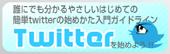 $TOMOAKI YAMAMOTOブログ 僕らの会社が上がるまで(仮)-twitter講座