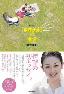 $酒井美紀オフィシャルブログ Powered by Ameba