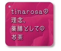 ティナロサ tinarosa マイスターのブレンドLife | おもてなtea