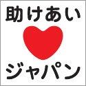 $いつも笑顔でいるために…-助けあいジャパン