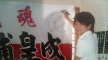 三浦皇成オフィシャルブログ「皇成 aim at the top」Powered by Ameba-6/21/7