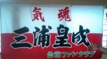 三浦皇成オフィシャルブログ「皇成 aim at the top」Powered by Ameba-6/21/1