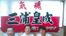 三浦皇成オフィシャルブログ「皇成 aim at the top」Powered by Ameba-6/21/3