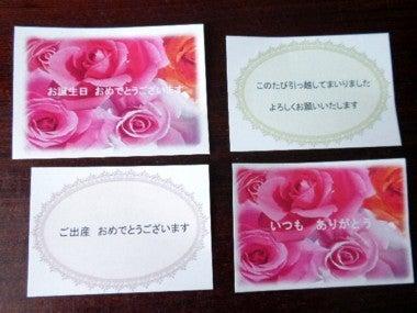バラ柄グッズ専門店店長 ろざりんのブログ