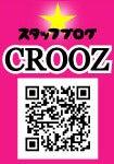美容スキなスタッフがお届けする『ビューティのーと。』 in福岡★
