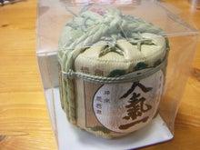 $後藤英樹の三日坊主日記-日本酒「人気一」