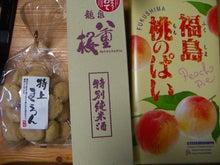 後藤英樹の三日坊主日記-福島のお菓子と仙台のお菓子と岩手のお酒
