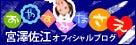 宮澤佐江オフィシャルブログ「おやすみなさえ」Powered by Ameba