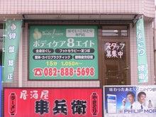 $広島市安芸区矢野 整体 足ツボ オイルマッサージ ほぐし・コリとり専門店 ボディケア8エイト のブログです