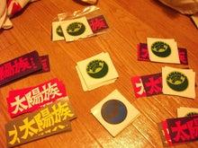 太陽族花男のオフィシャルブログ「太陽族★花男のはなたれ日記」powered byアメブロ