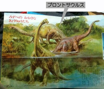 川崎悟司 オフィシャルブログ 古世界の住人 Powered by Ameba-掲載されていたブロントサウルス