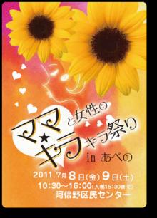 【大阪市・田辺】♪ママの心をハッピーに~♪