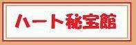 $☆ハート秘宝館☆