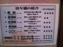 $いわこおブログ★熊本