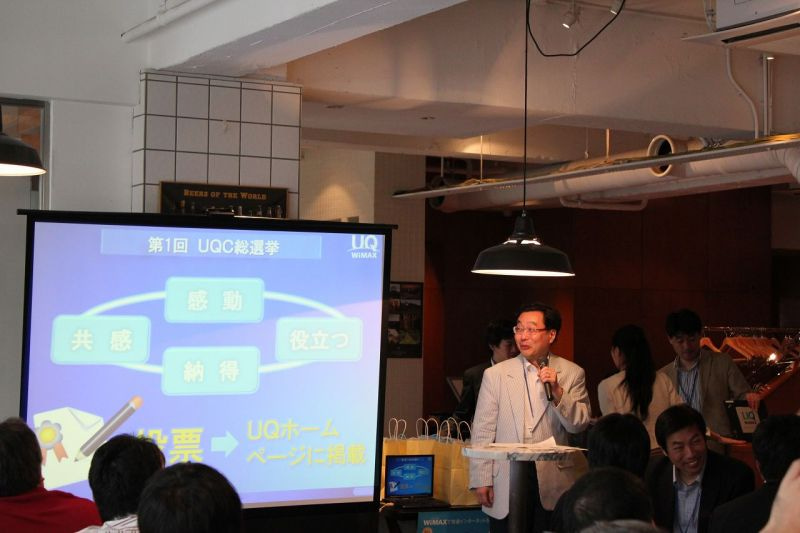 NEC特選街情報 NX-Station Blog-第1回 UQC総選挙