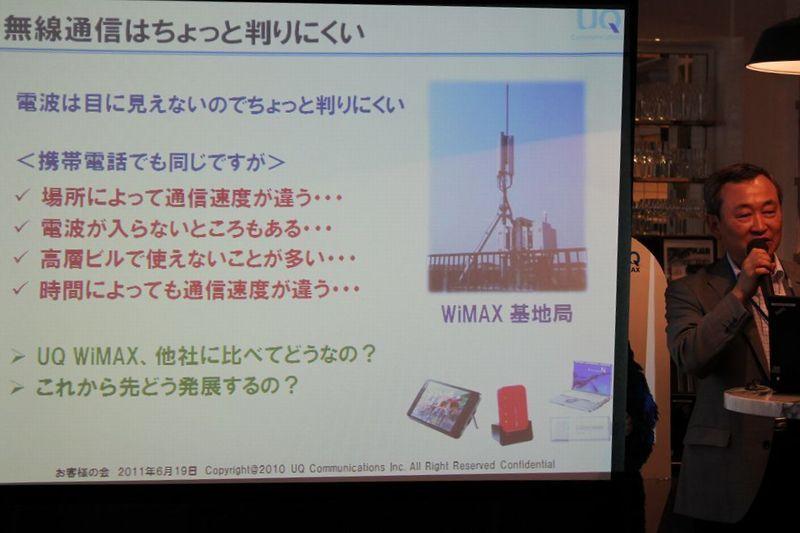 NEC特選街情報 NX-Station Blog-無線通信はちょっと判りにくい