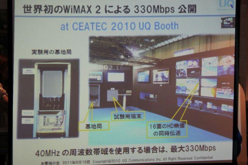 NEC特選街情報 NX-Station Blog-世界初のWiMAX2による330Mbps公開