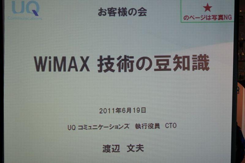 NEC特選街情報 NX-Station Blog-WiMAX技術の豆知識