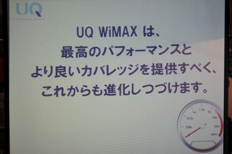 NEC特選街情報 NX-Station Blog-UQ WiMAXの決意