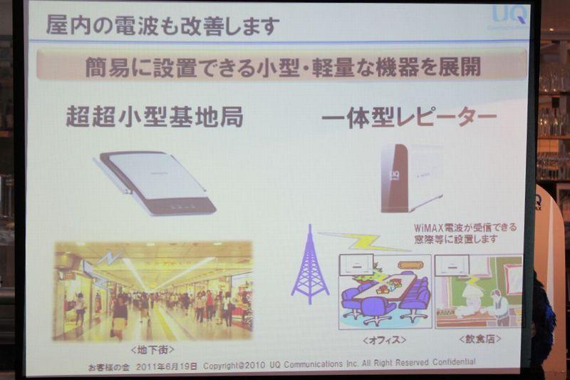NEC特選街情報 NX-Station Blog-屋内の電波も改善します