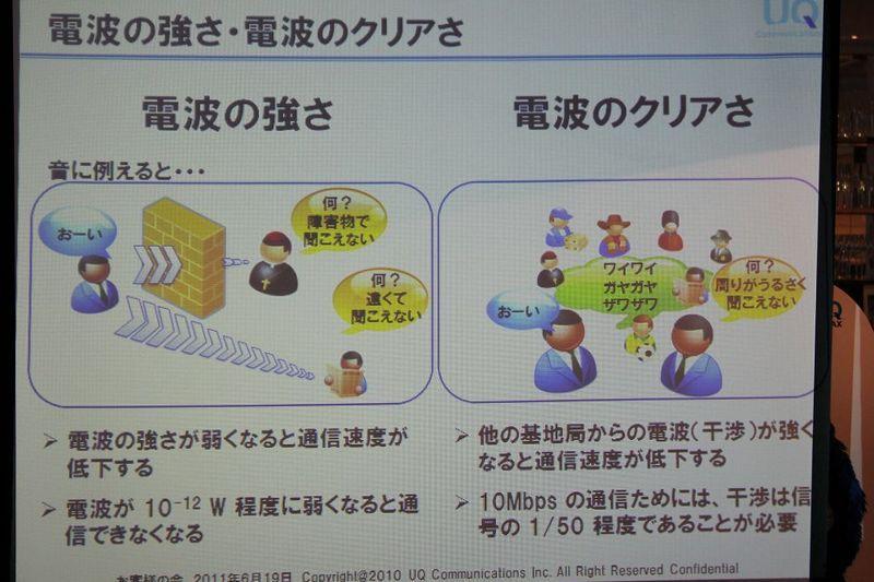 NEC特選街情報 NX-Station Blog-電波の強さ・電波のクリアさ