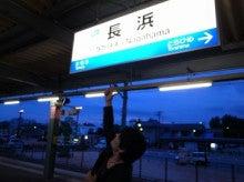 $押尾コータロー オフィシャルブログ「ときど記」Powered by Ameba-滋賀02