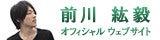 前川紘毅オフィシャルブログ「ヒロキング」by Ameba