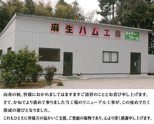 茨城県 行方市商工会 (なめがたししょうこうかい)-110502