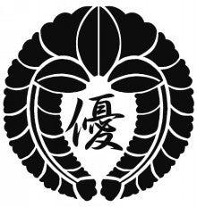 空手家 高橋優子