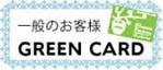 花資材専門店FlowerFactoryのブログ-グリーンバナー